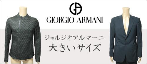 ジョルジオアルマーニ大きいサイズ