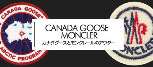 カナダグース・モンクレール